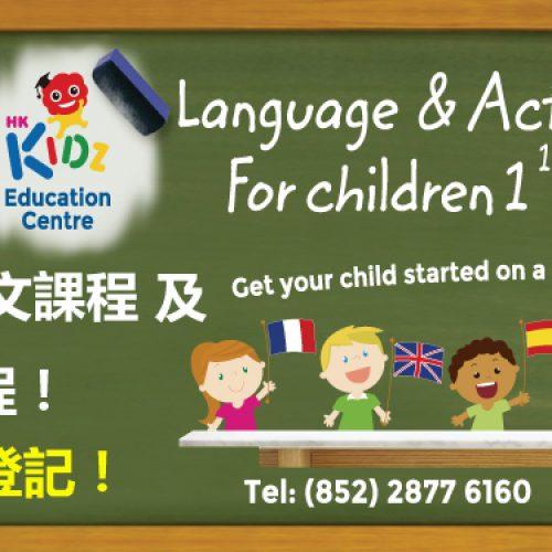 開學禮!送總值$6120「HK KIDZ 德/法/西班牙文語言課程」