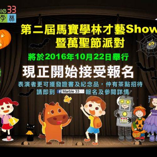 2016第二屆馬寶學林才藝 Show [截止報名:10月17日]