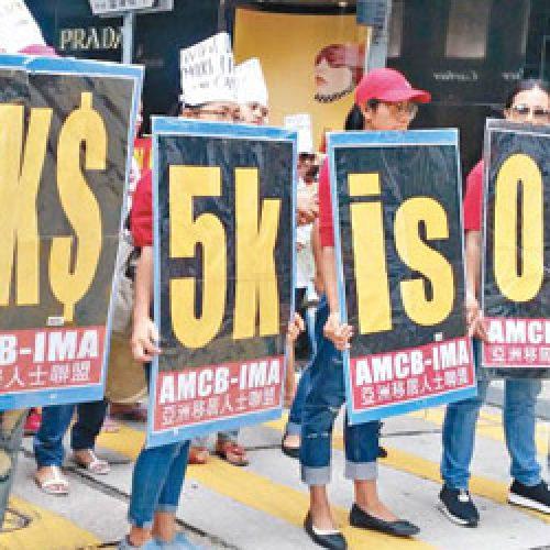 500外傭遊行 爭取月薪五千元