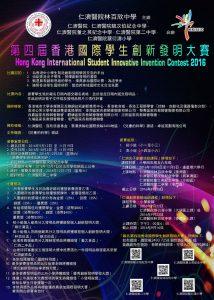 第四屆香港學生創新發明大賽