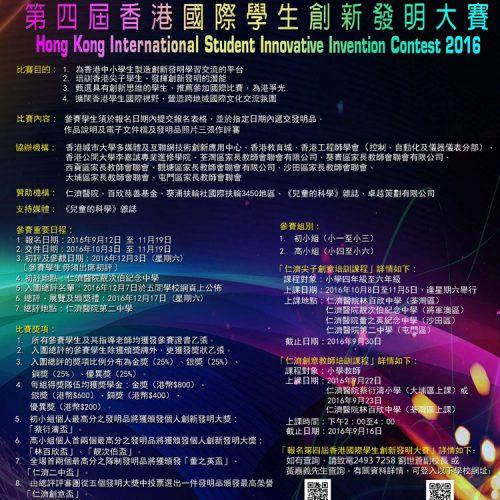 第四屆香港學生創新發明大賽 [截止報名:11月19日]