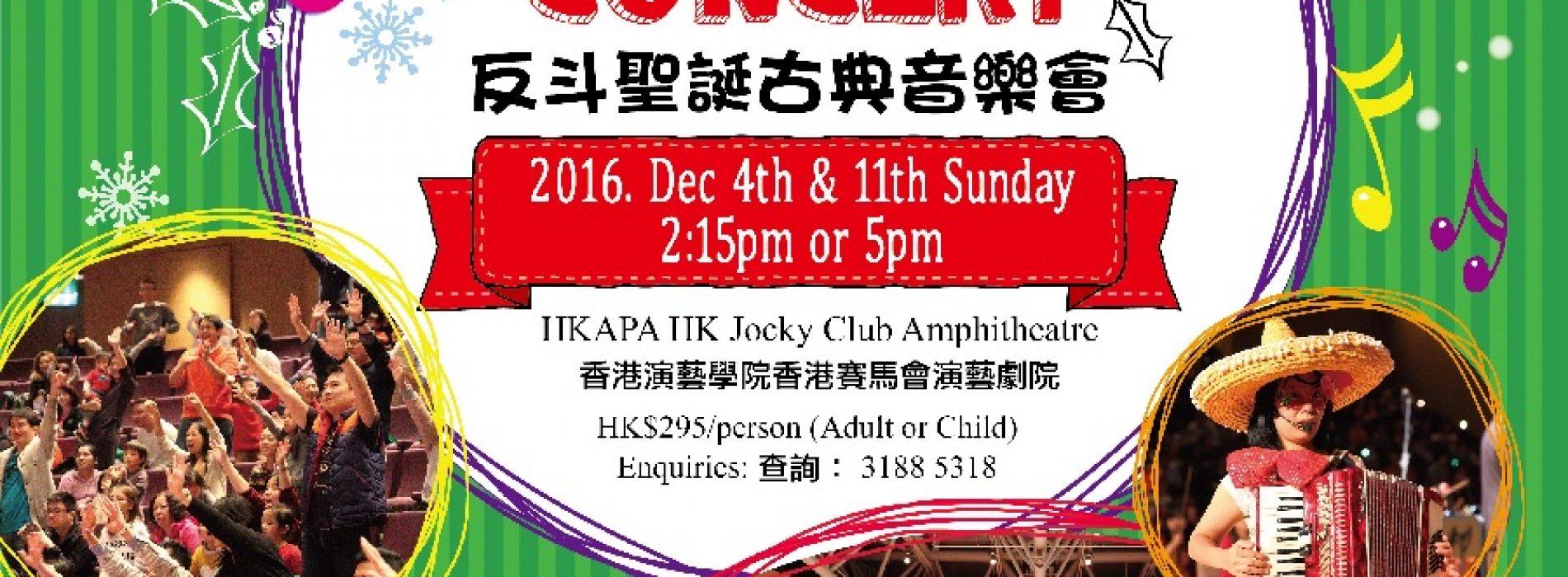 全港最反斗‧「Classics For Kids」聖誕古典音樂會 [4 & 11/12]