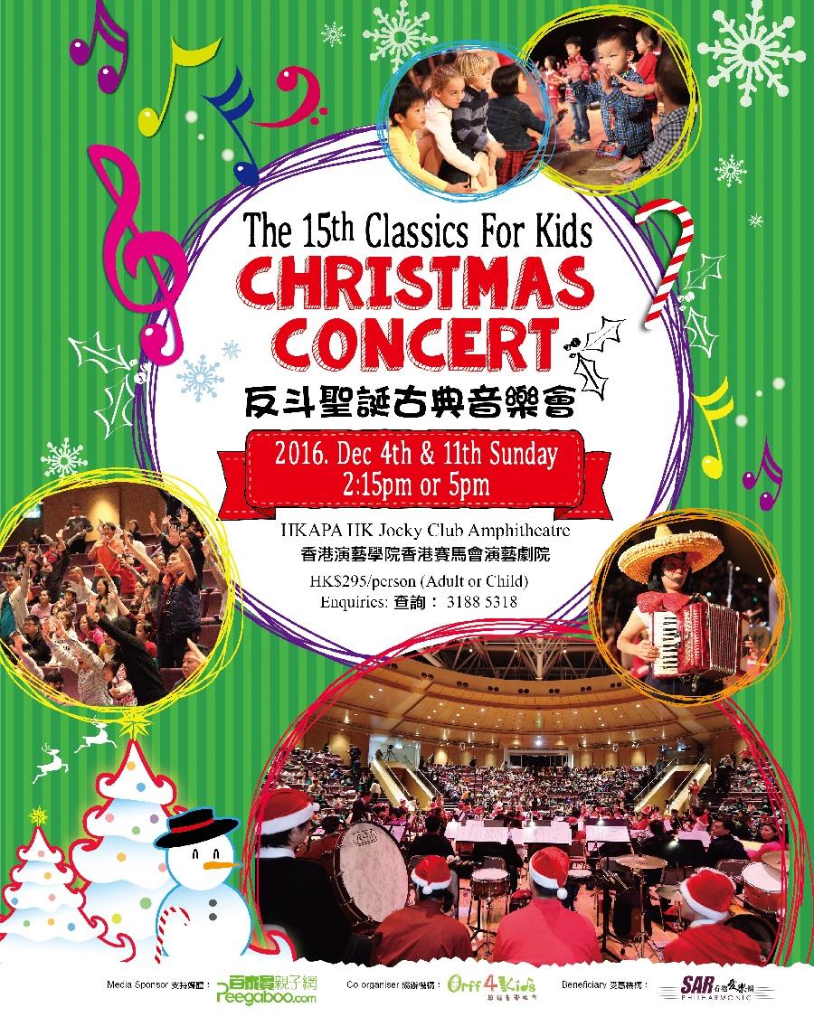 全港最反斗‧「Classics For Kids」聖誕古典音樂會
