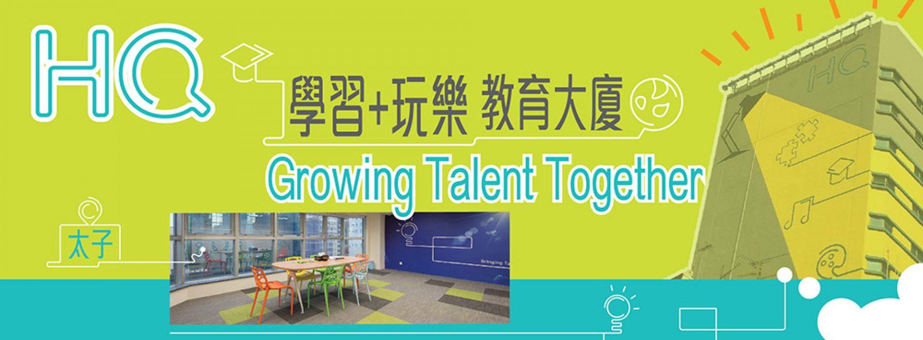 「HQ」教育大廈‧「快樂學習」中的吃喝玩樂