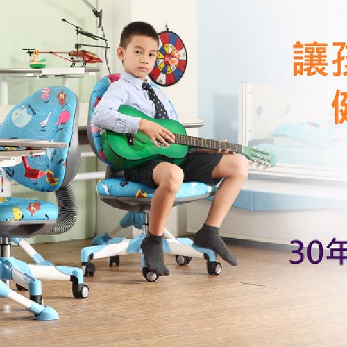 送總值 $8,449 「IFCO」人體工學兒童桌椅及LED護眼檯燈