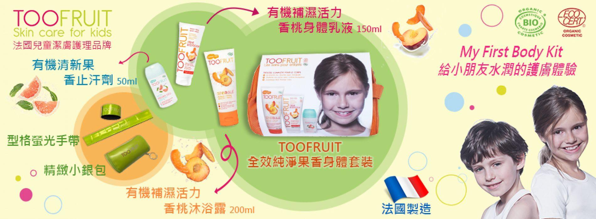 送 總值超過$4,000 「TOOFRUIT 」法國天然有機兒童護膚產品