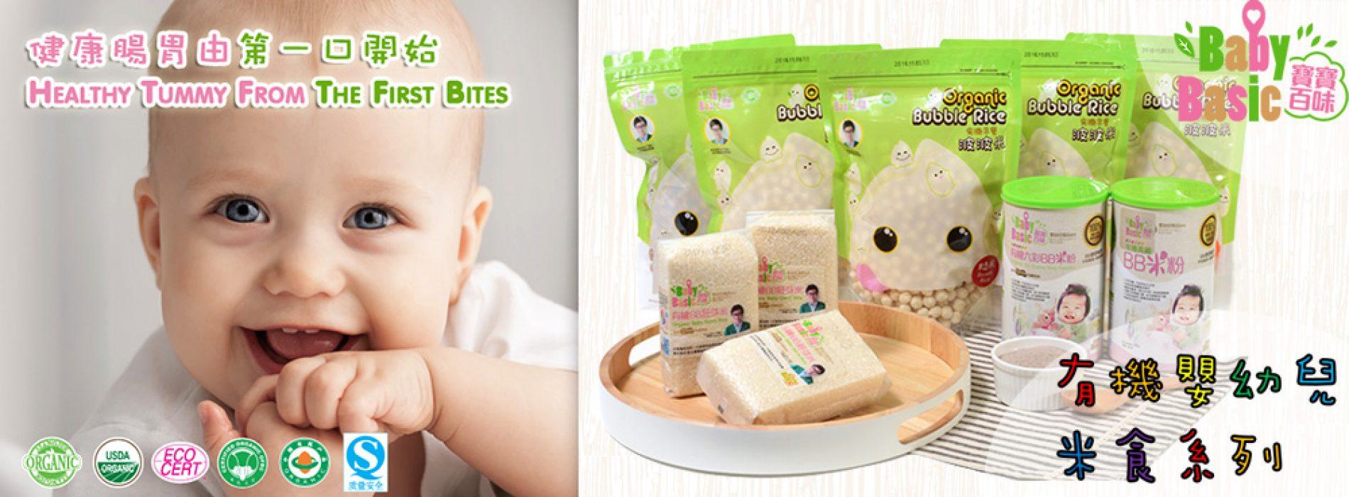 送總值$4,300「Baby Basic寶寶百味」早餐有機波波米