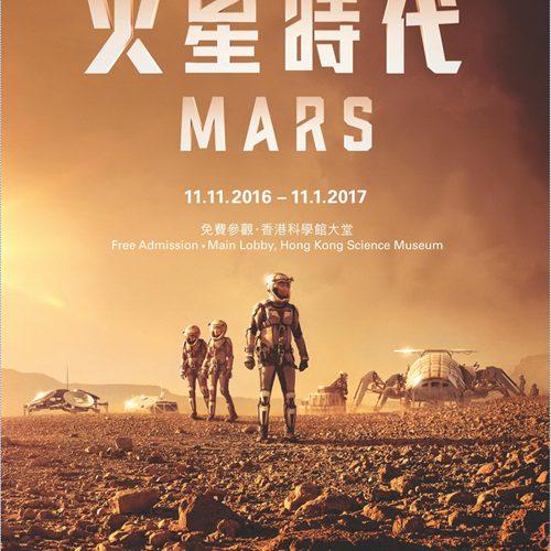 登陸‧探索「火星時代」【11/11/2016至11/1/2017】