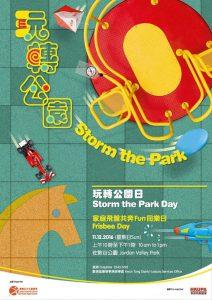 「玩轉公園」家庭飛盤共奔FUN同樂日 【11/12】