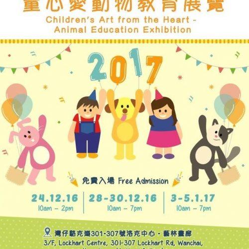 童心愛動物教育展覽 【24,28-30/12/16及3-5/1/17】