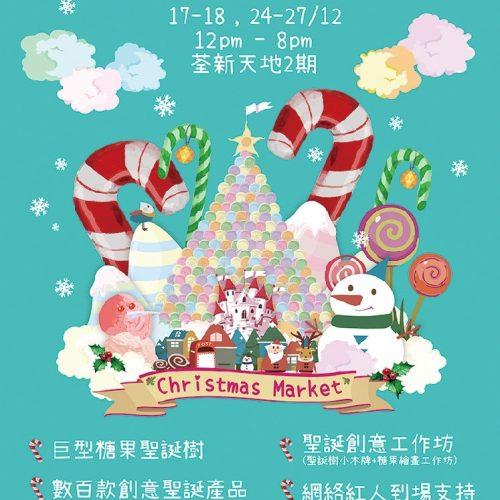 聖誕市集 X 糖果之旅@荃新天地 【17-27/12】