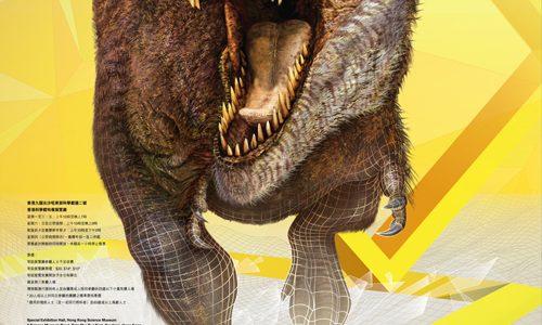 「超感官暴龍展」沒有化石的恐龍世界 【2/12/16至1/3/17】