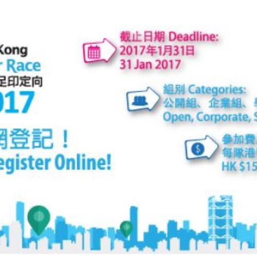 香港水足印定向 [截止報名:1月31日]