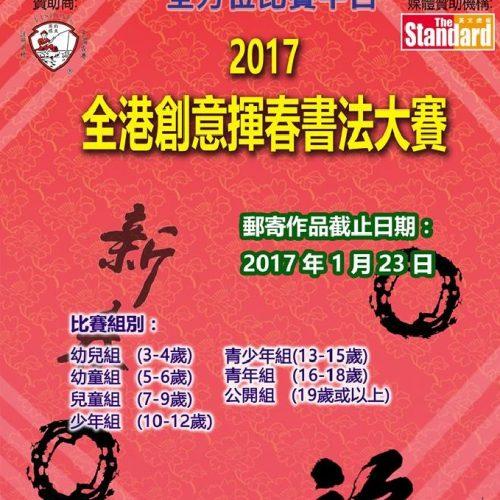 2017全港創意揮春書法大賽 [截止報名:1月23日]