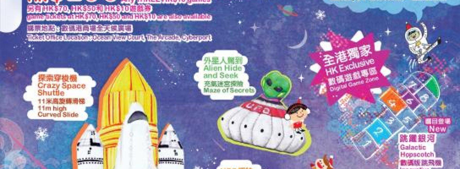 11米高穿梭機‧We嘩!反轉聖誕太空城@Cyberport【24/12 – 2/1】