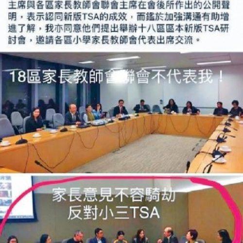 晤家長帖文未提反TSA 團體轟吳克儉「騎劫」