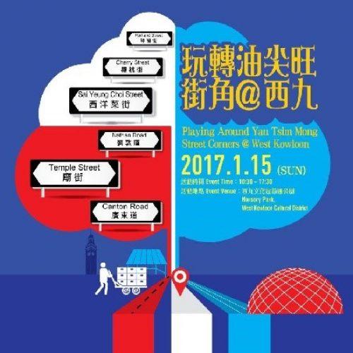 玩轉油尖旺街角@西九 【1月15日】