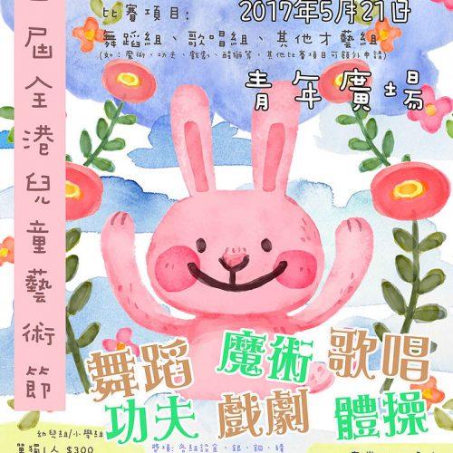 第二屆全港兒童藝術節才藝表演賽 [截止報名:2月20日]