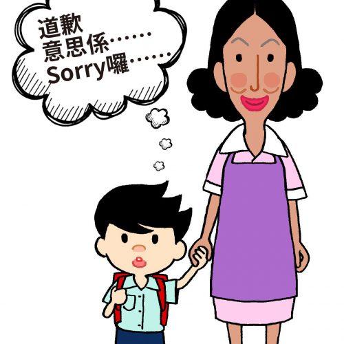 研究指家中聘外傭  學童中文表現稍遜