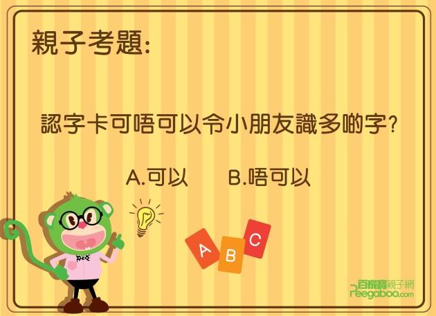 親子考題: 認字卡可唔可以令小朋友識多啲字?