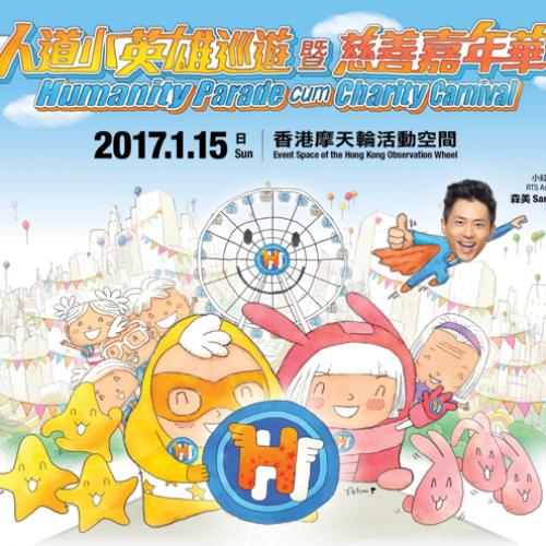 親子免費玩:人道小英雄巡遊 暨 慈善嘉年華!
