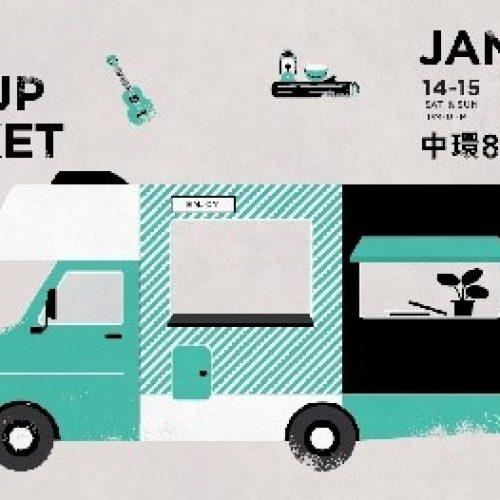 「Pop-up market X 工作坊」‧8號碼頭 【1月14-22日】