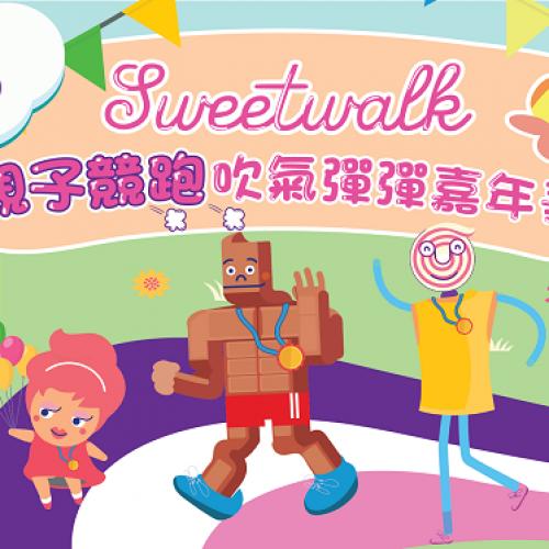 送總值$4,180 Sweetwalk「親子競跑+吹氣彈彈嘉年華」入場券