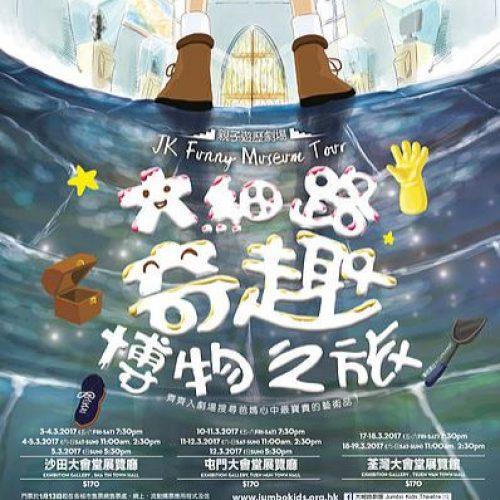 《大細路奇趣博物之旅》@沙田大會堂 【3月3-5日】