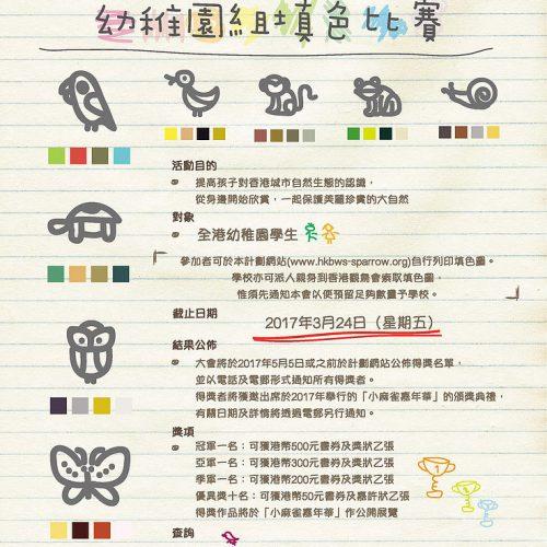 發現香港城市自然生態 – 幼稚園組填色比賽【截止報名:3月24日】