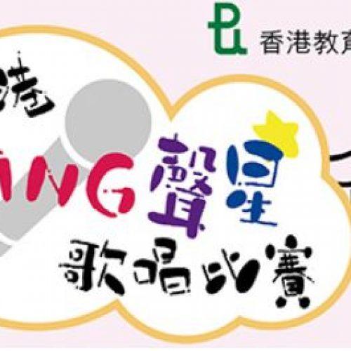 第七屆全港寶貝 SING 聲星歌唱比賽 2017 [截止報名:3月9日]