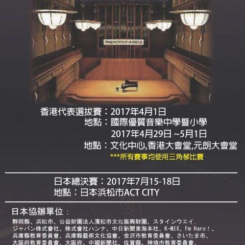 日本PIARA浜松鋼琴大賽香港區選拔賽2017 [截止報名:3月20日]