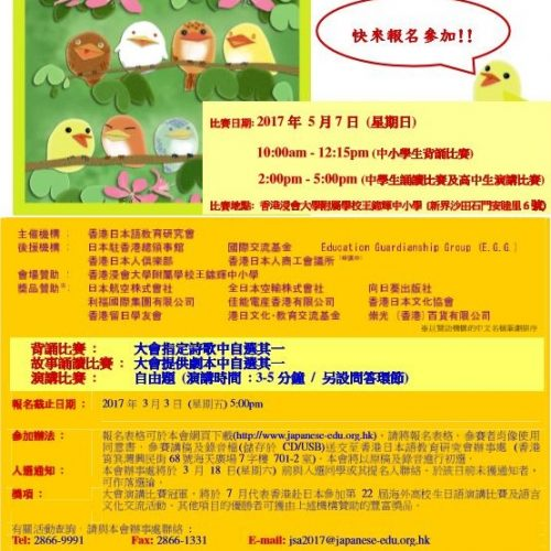 第十三屆香港中小學生日語演講比賽 [截止報名:3月3日]