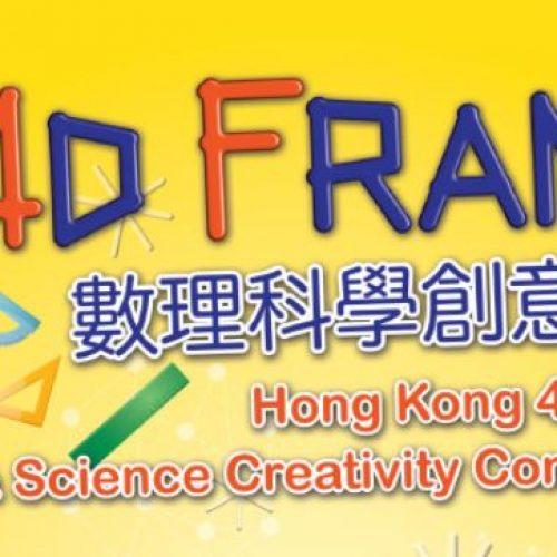 香港4D Frame 數理科學創意比賽 [截止報名:3月31日]