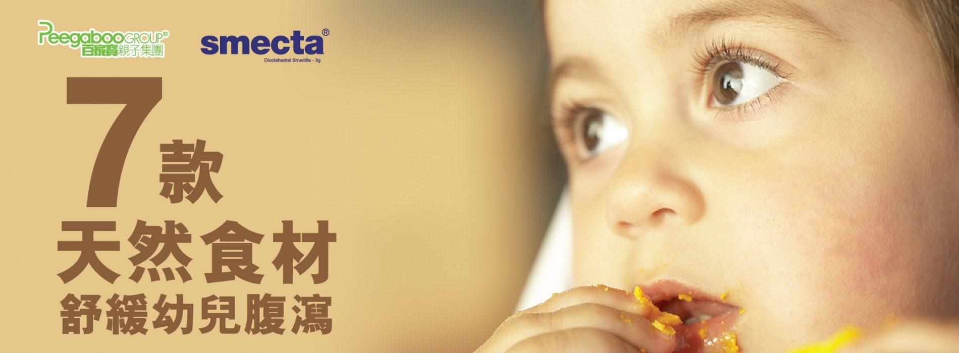 7款天然食材.舒緩幼兒腹瀉