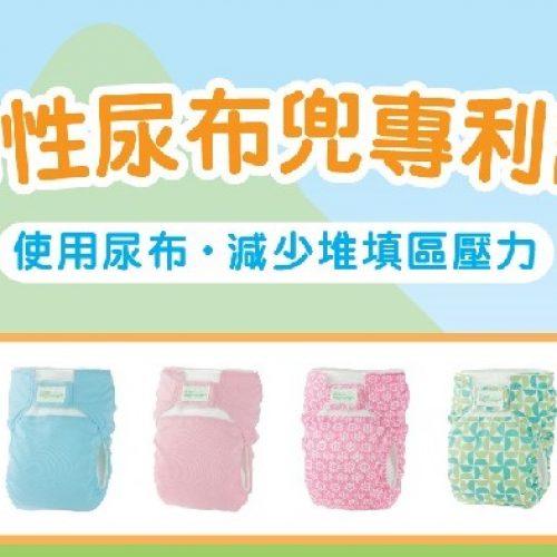 送總值 $4,140「Green Beginnings」防水透氣「環保尿布褲」套裝