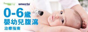 smenta0-6歲嬰幼兒腹瀉1000x375-02