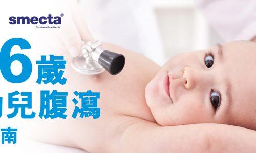 必記!0 – 6歲嬰幼兒腹瀉治療指南