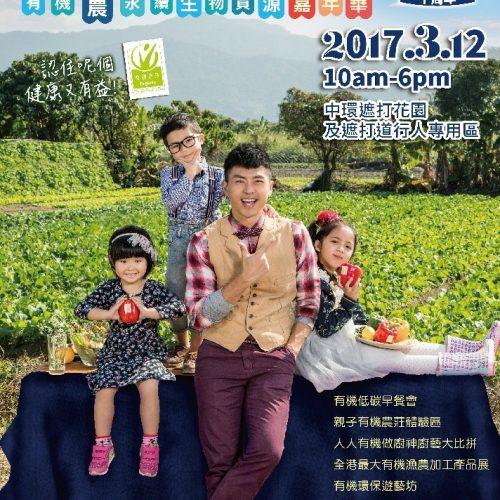 綠色 Organic Day @中環遮打花園【3月12日】