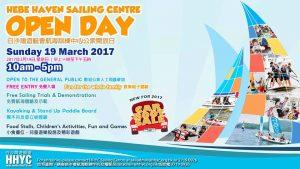 航海訓練中心open day@白沙灣【3月19日】
