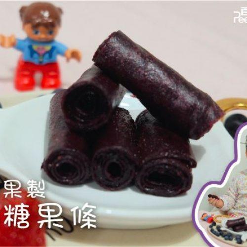 鮮水果製‧ 雙莓「糖果條」