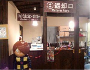 東京「鬼太郎茶屋」. 親子又玩又食