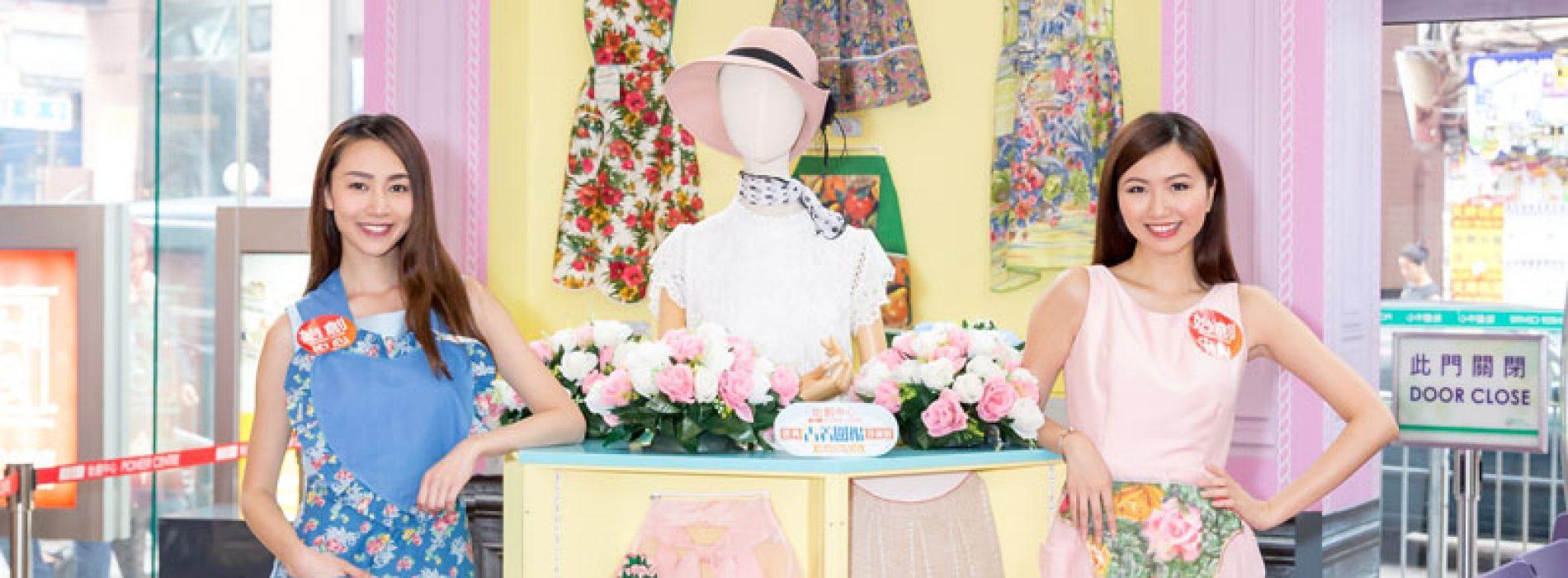 向辛勞母親致敬「經典古着圍裙珍藏展」【4月28日至5月14日】