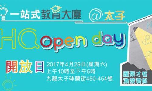 體驗HQ一站式藝術學術多元學習模式 【4月29日開放日】