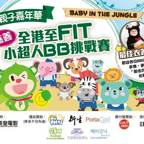 百家寶全港至FIT小超人BB挑戰賽2017 <孩子人生第一場挑戰> 【4月29-30日】