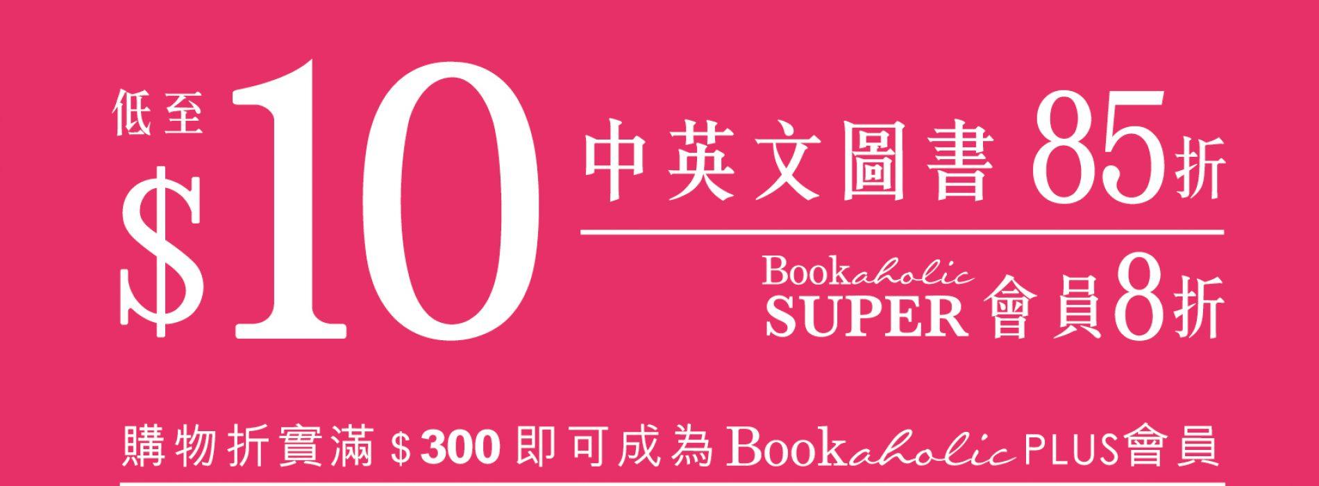 商務印書館沙田圖書廣場 30周年紀念及搬遷