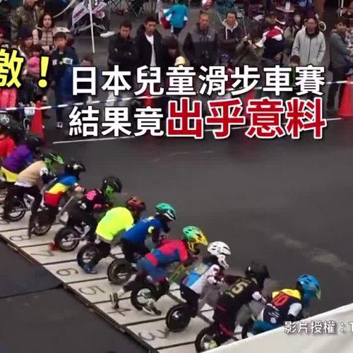日本小女孩於兒童滑步車賽創出意料之外結果