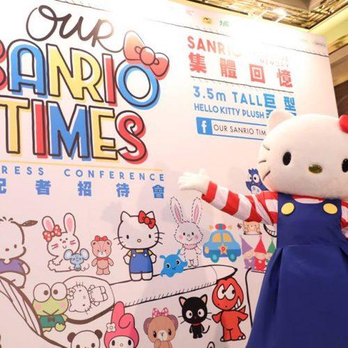 澳門「Our Sanrio Times」展覽 【7月28日至9月3日】