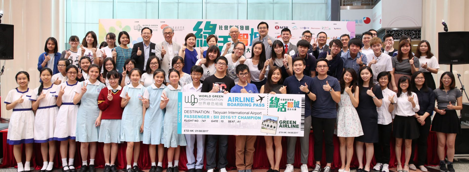 世界綠色組織 「社會創新發明 綠活智城」設計比賽頒獎禮