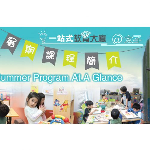 HQ精選夏日暑期課程,匯聚多元化教學