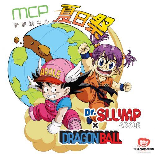 MCP新都城中心 「小雲 x 悟空のMCP夏日祭」